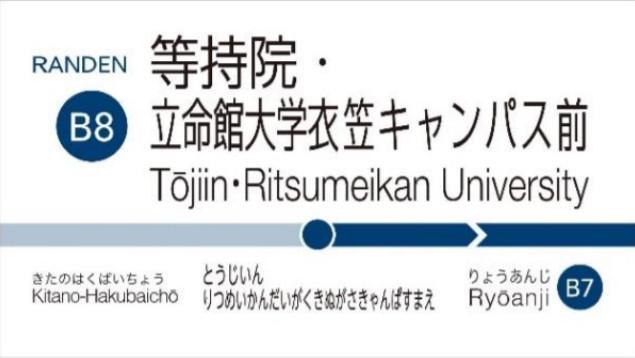 日本一長い駅名の字数記録が更新、嵐電の等持院駅が駅名変更 - 鉄道コム
