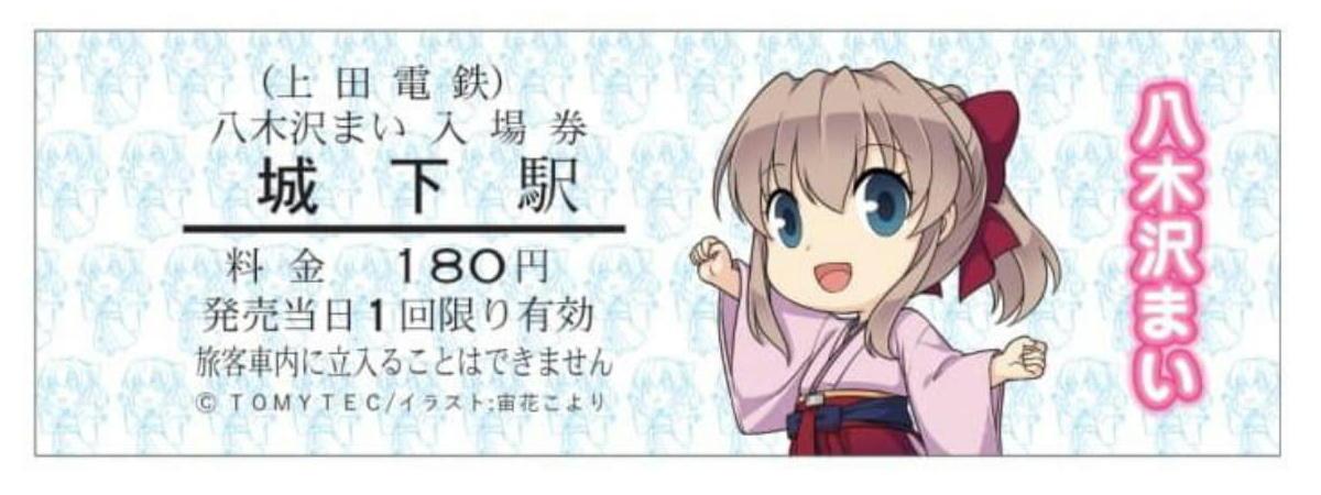 八木沢まい入場券(券面イメージ)
