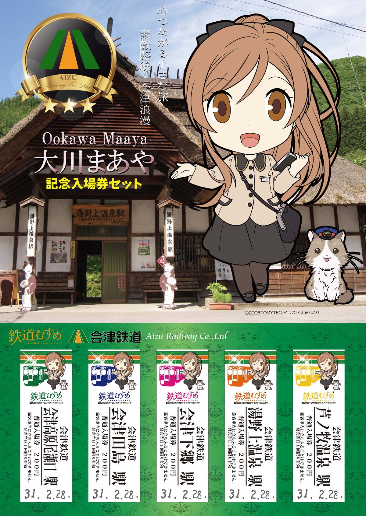 大川まあや(SDキャラ)記念入場券(イメージ)