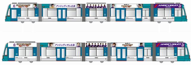アンジュヴィオレ広島電車(イメージ)