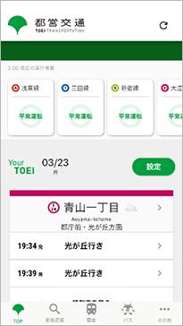都営交通アプリ(トップ画面イメージ)