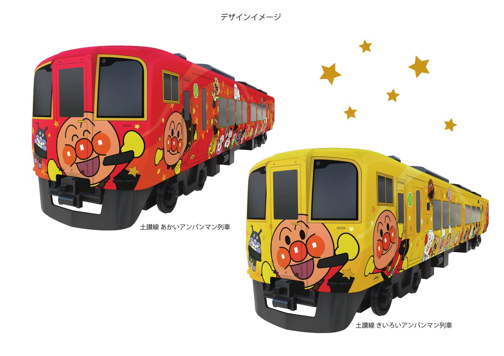 新アンパンマン列車デザインイメージ