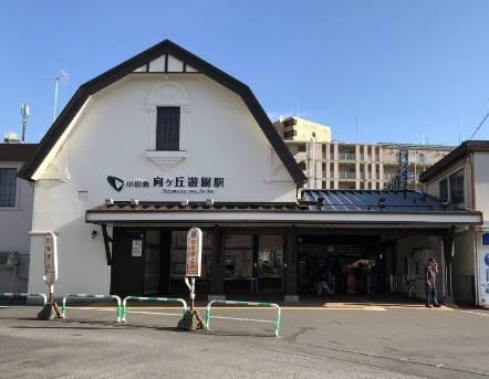 向ヶ丘遊園駅北口駅舎