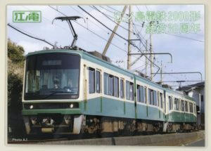 2000形記念下敷き(イメージ)