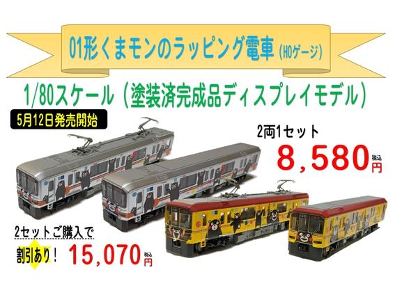 くまモンラッピング電車HOゲージ