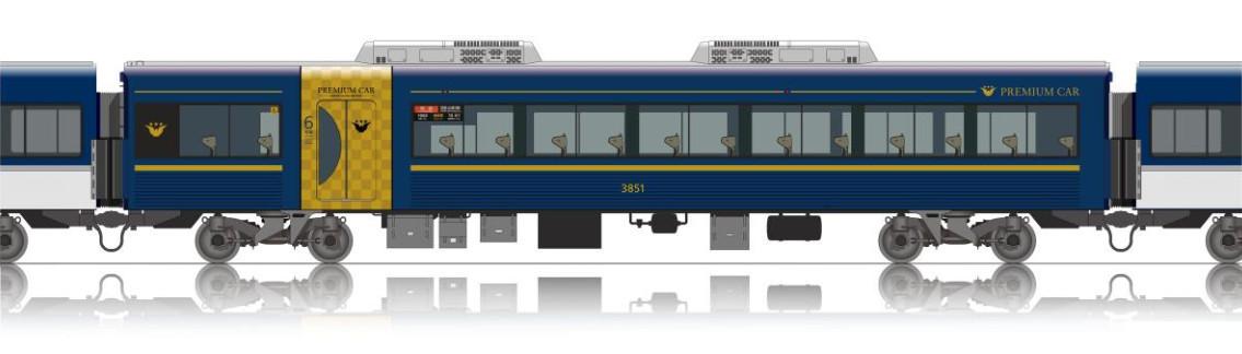 3000系プレミアムカー(イメージ)