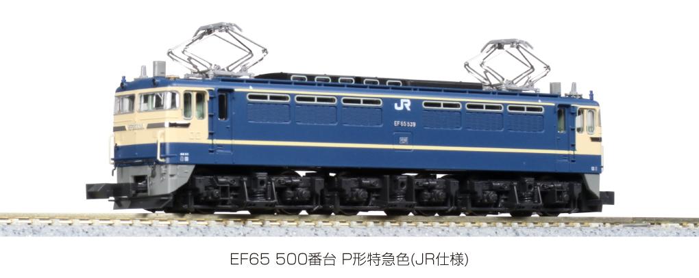 EF65 500番台 P形特急色(JR仕様)