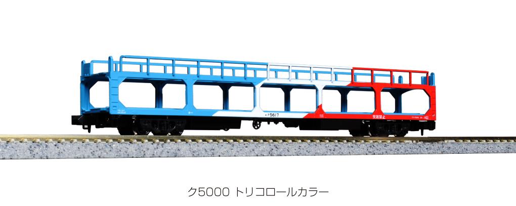 ク5000 トリコロールカラー
