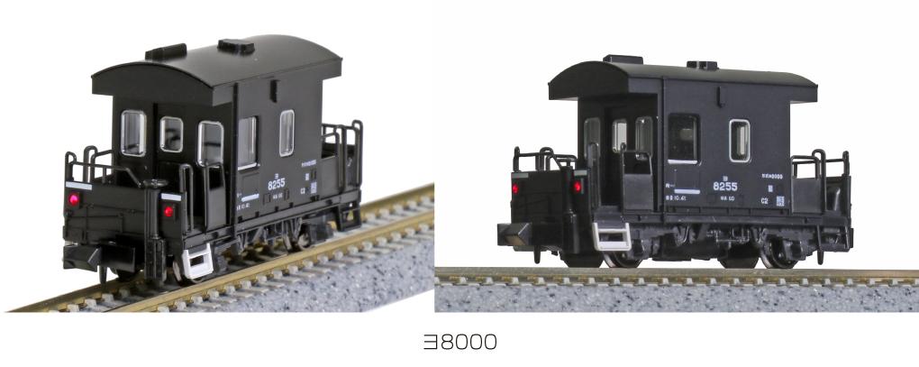 ヨ8000
