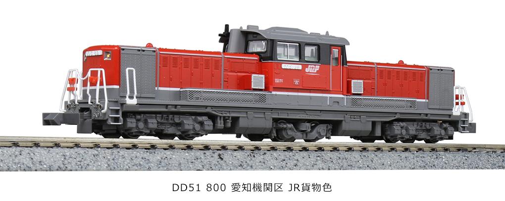 DD51 800 愛知機関区 JR貨物色