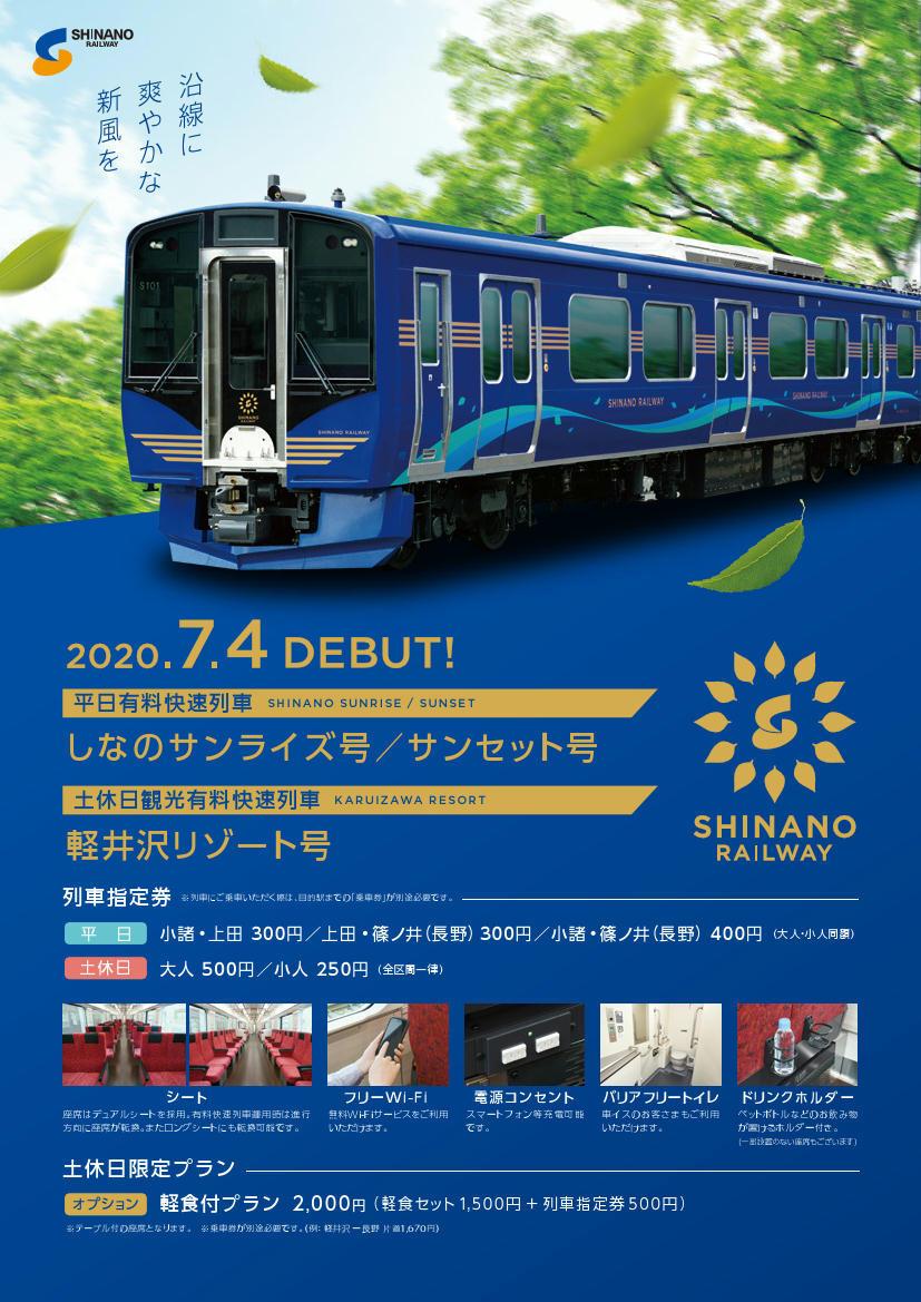 SR1系 有料快速列車