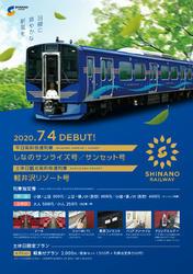 しなの鉄道 SR1系 軽井沢リゾート号 運転
