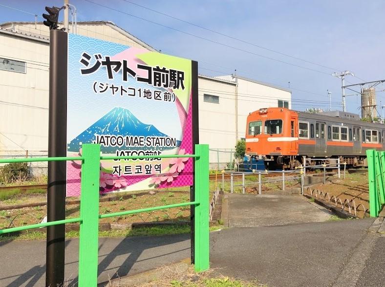 ジヤトコ前駅 駅名看板
