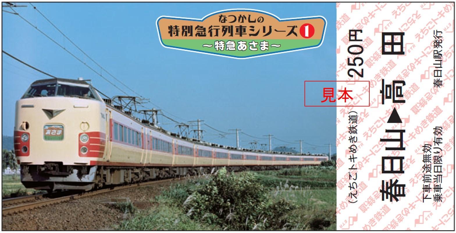 なつかしの特別急行列車記念乗車券(イメージ)