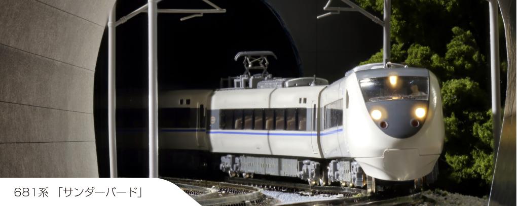 681系サンダーバード