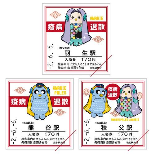 アマビエ入場券(イメージ)