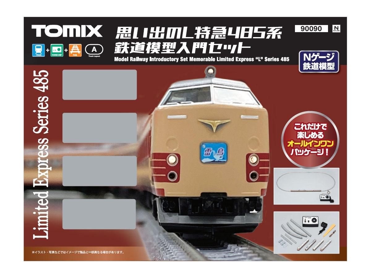 485系 鉄道模型入門セット