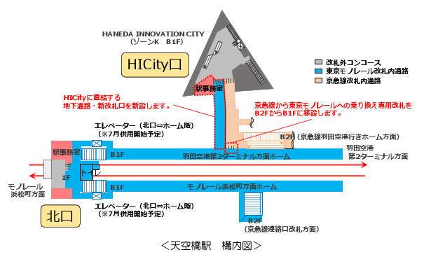 東京モノレール天空橋駅構内図