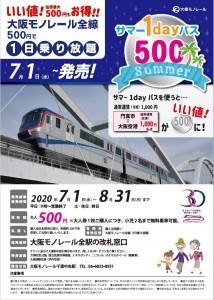 サマー1dayパス500(ポスター)