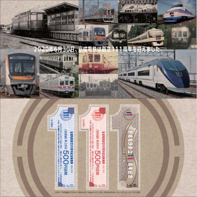 創立111周年記念乗車券(イメージ)