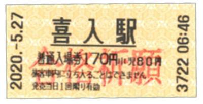 記念スタンプ(押印イメージ)