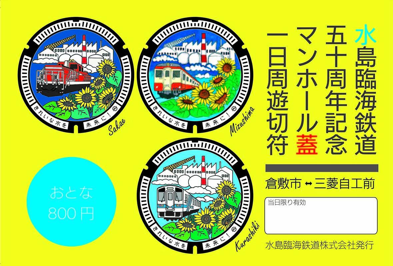 大人用フリーきっぷ(イメージ)
