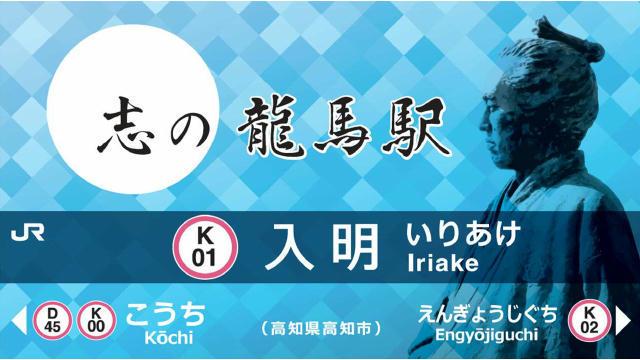 入明駅駅名標(イメージ)