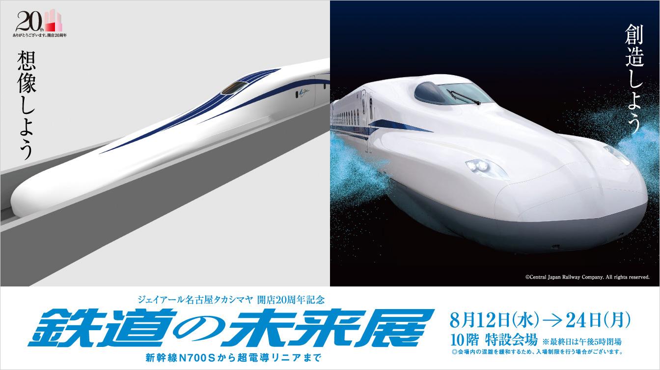 鉄道の未来展