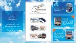 京成 スカイアクセス線10周年記念乗車券 発売