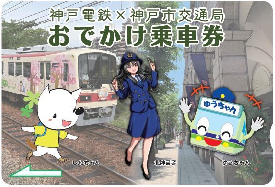 おでかけ乗車券(券面イメージ)