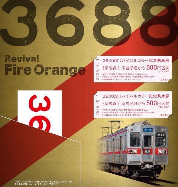 記念乗車券(中面イメージ)