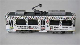 鉄コレ 1505号