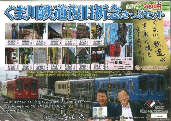 くま川鉄道復旧祈念きっぷセット