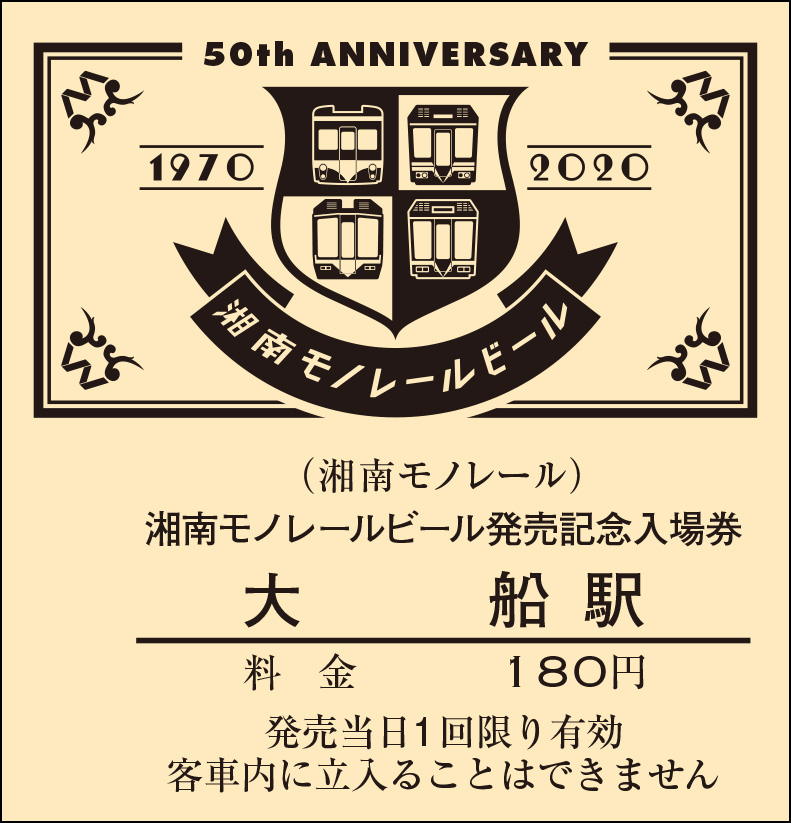 発売記念入場券(イメージ)