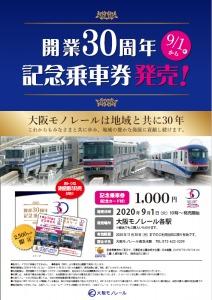 大阪モノレール開業30周年記念乗車券