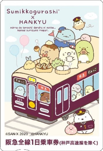 1日乗車券(イメージ)(c)SAN-X 2020 (c)HANKYU