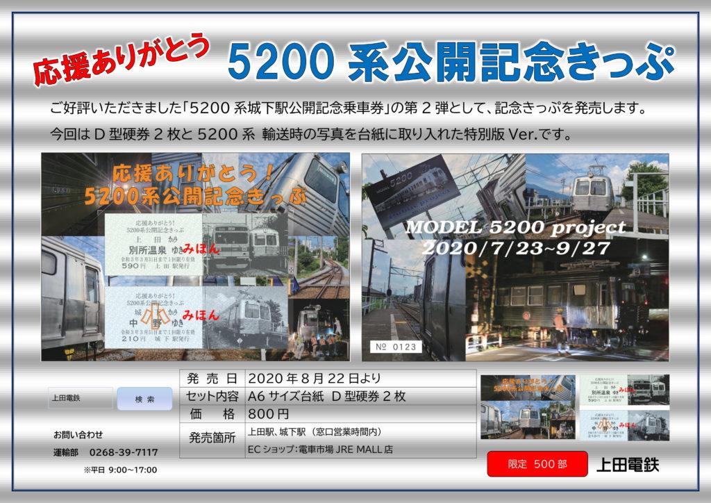 応援ありがとう!5200系公開記念きっぷ