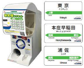 カプセルトイ販売機、駅名標マグネット(イメージ)