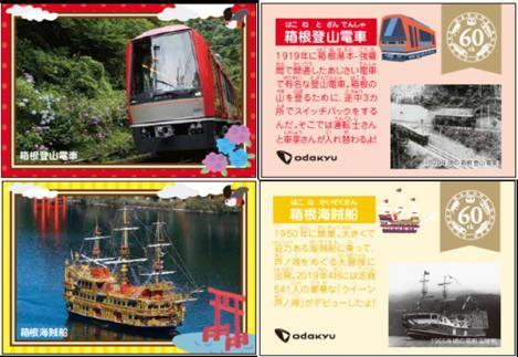 小田急箱根のりものカード(イメージ)