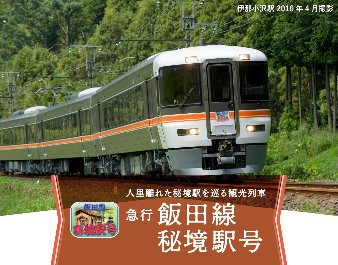 急行 飯田線秘境駅号