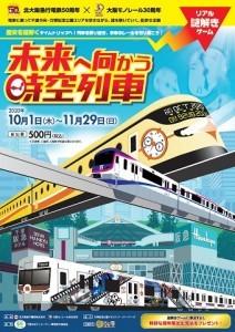 未来へ向かう時空列車