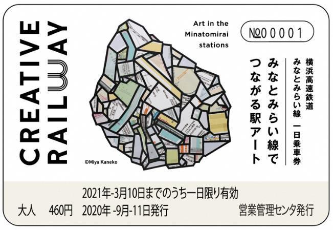 1日乗車券(券面イメージ)