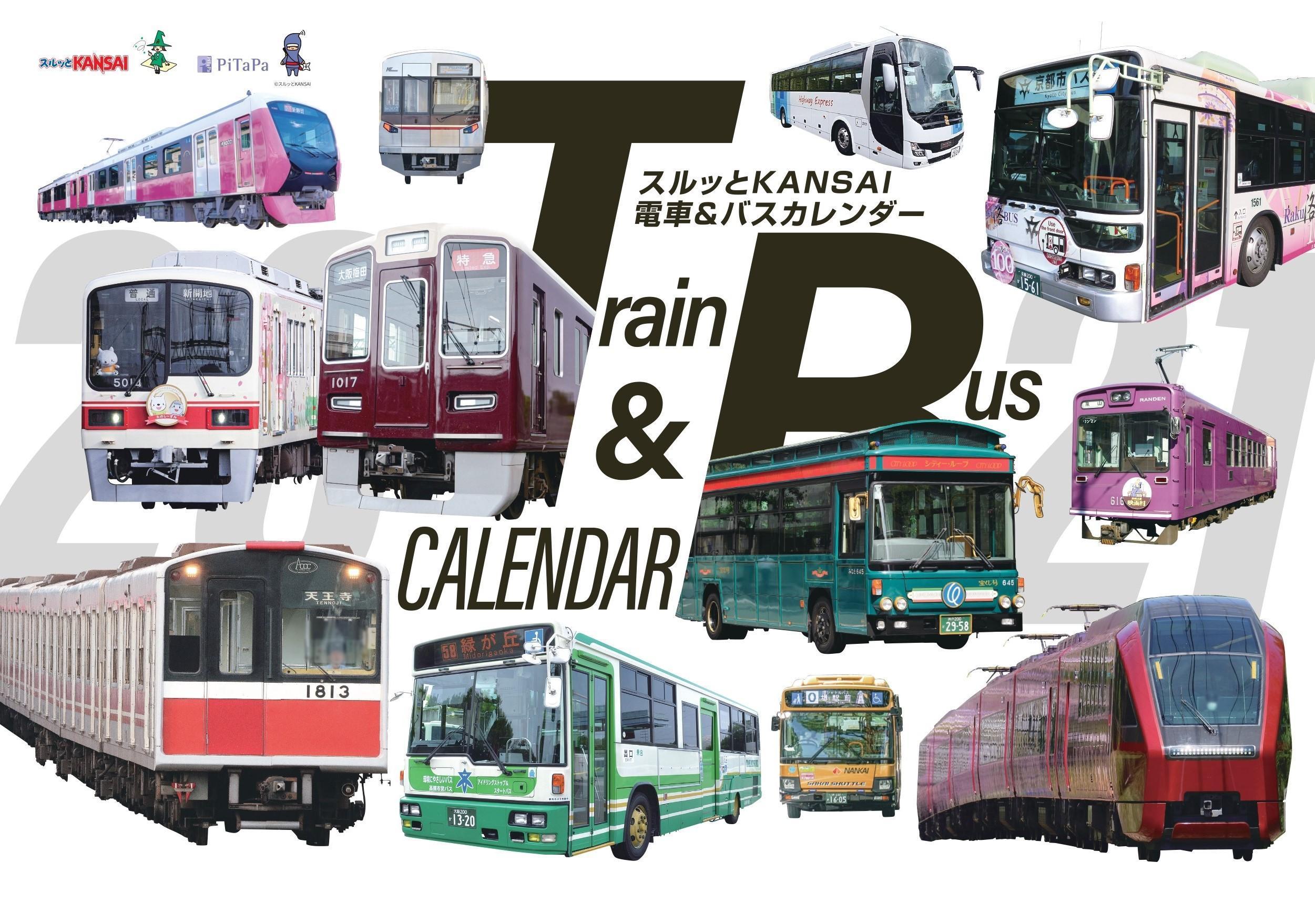 電車&バスカレンダー(表紙イメージ)