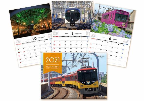 京阪電車2021カレンダー