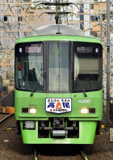 ヘッドマーク掲出列車(イメージ)