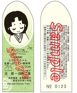 ふじかぐちゃん1日乗車券(イメージ)