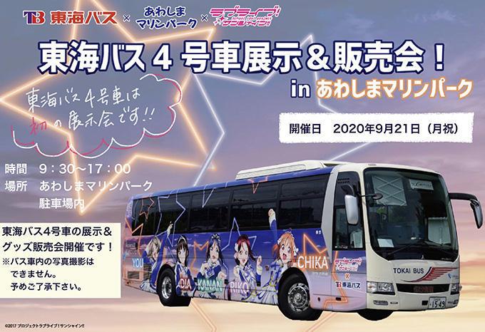 ラッピングバス4号車展示&販売会