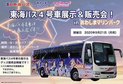 東海自動車 ラブライブラッピングバス4号車 展示イベント