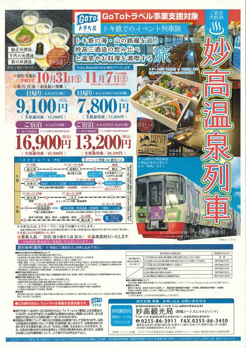 妙高温泉列車(チラシ)