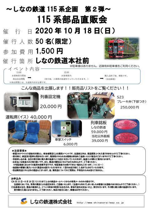 115系部品直販会(チラシ)